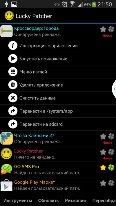Lucky patcher (Лаки патчер)